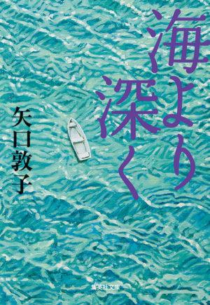 海より深く/矢口敦子(著)