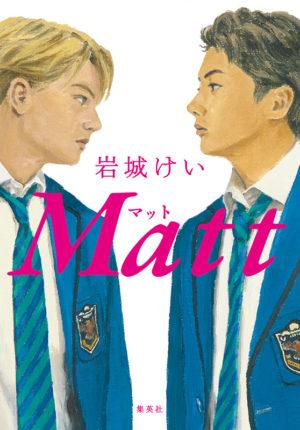 Matt マット/岩城けい(著)