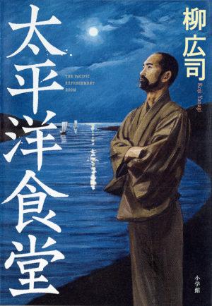 太平洋食堂/柳広司(著)