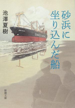 砂浜に坐りこんだ船/池澤夏樹(著)